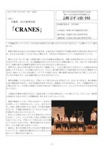 04_CRANES